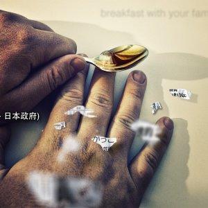 Fukushima Ad 2012